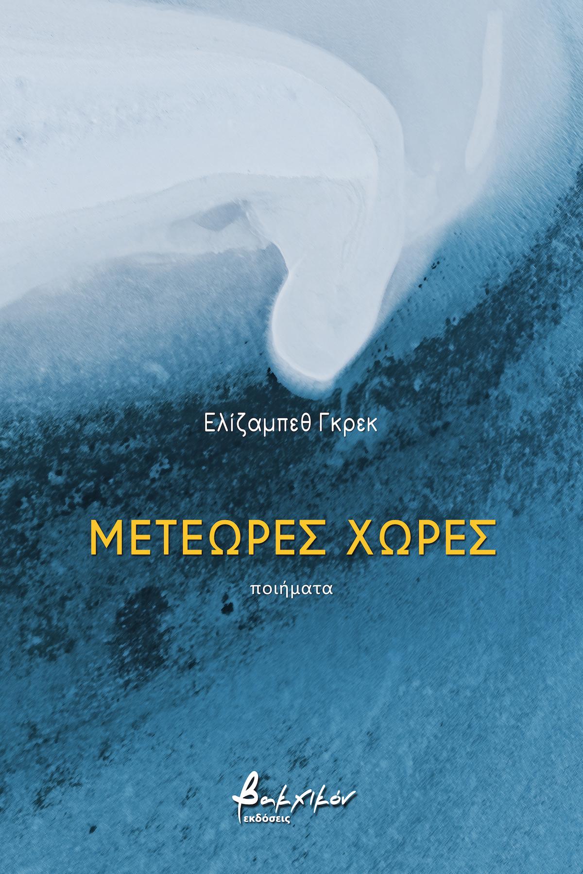 Terre sospese greco